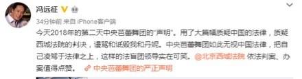 【騰訊娛樂】《紅色娘子軍》案再起波瀾中芭再發聲明 馮遠征回應:法盲團領導