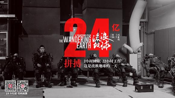 電影《流浪地球》登陸二十億電影俱樂部,中國科幻誠意啟航
