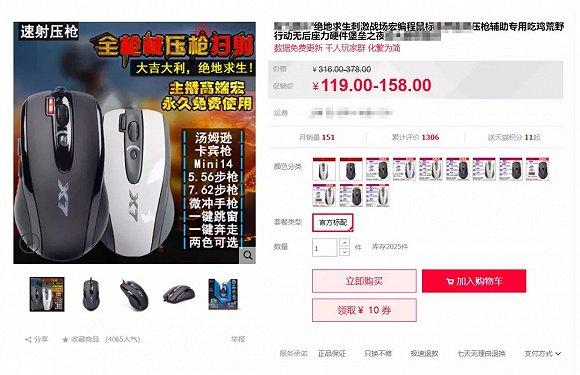 中國外掛產業:每天進賬過萬,不愁沒有買家