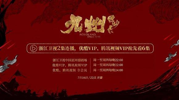 浙江VS東方、優酷VS騰訊,《親愛的、熱愛的》《九州縹緲錄》引發搶人大戰