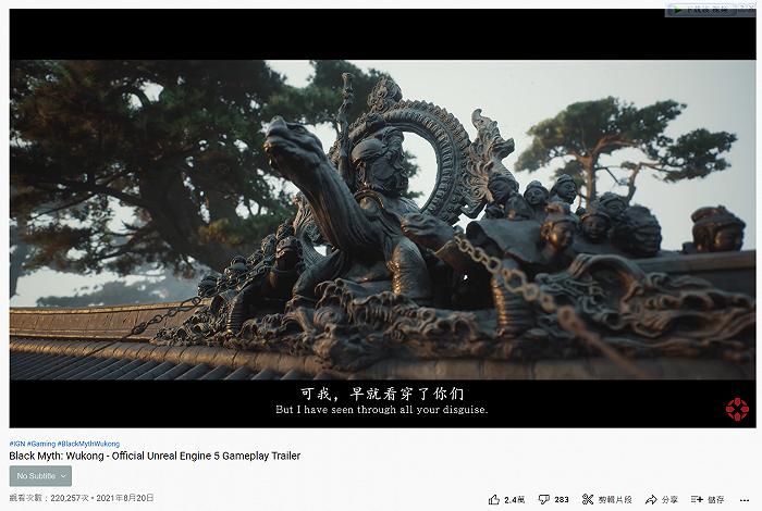 國際化宣發、支持行業頂級技術,國產遊戲《黑神話:悟空》隱隱有爆款相
